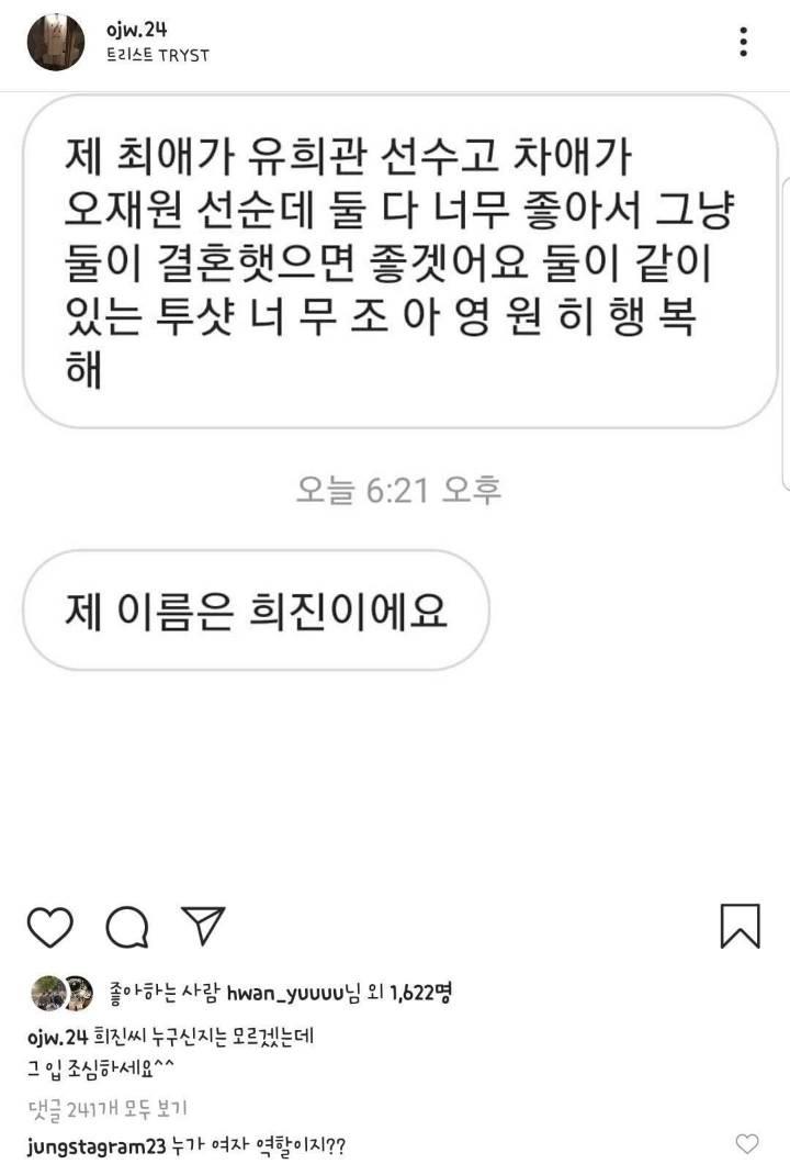 팬한테 DM받고 개빡친 두산 오재원.jpg | 인스티즈