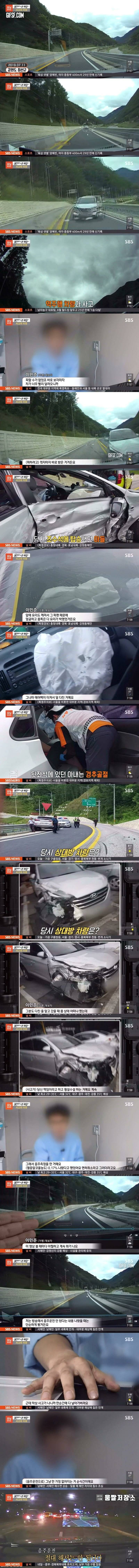정선군 음주운전 역주행 사고 블박 영상 | 인스티즈