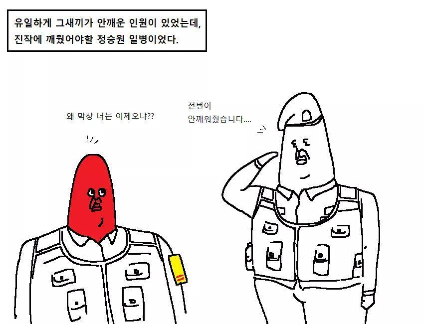 군대만화 ㅡ 폐급의 전설... | 인스티즈