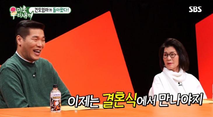 '미운 우리 새끼' 김건모 엄마, 건강 되찾고 복귀…장지연과 결혼 간접적 언급 | 인스티즈