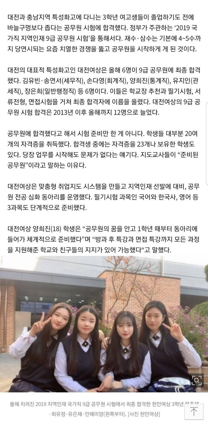 수능 앞두고 9급 합격한 고3 학생들 '취업 걱정 끝' ....jpg | 인스티즈