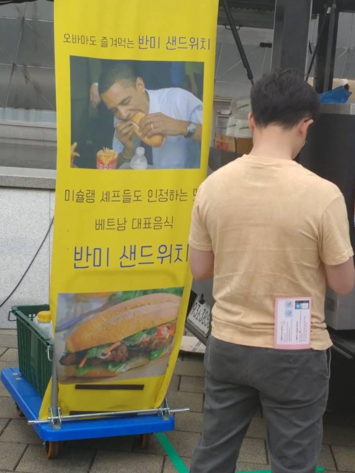 반미 샌드위치 욕하는 사람들 | 인스티즈