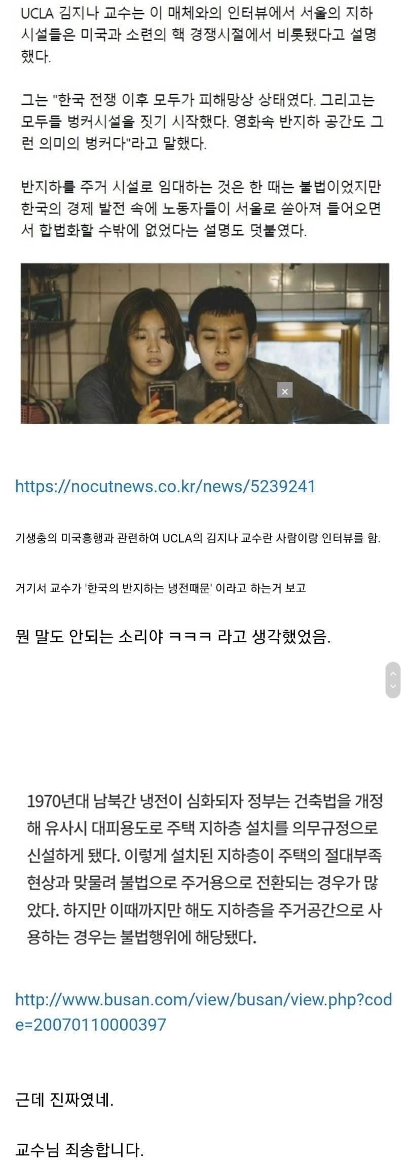 영화 기생충으로 인해 밝혀진 한국에 반지하가 많은 이유.....JPG | 인스티즈