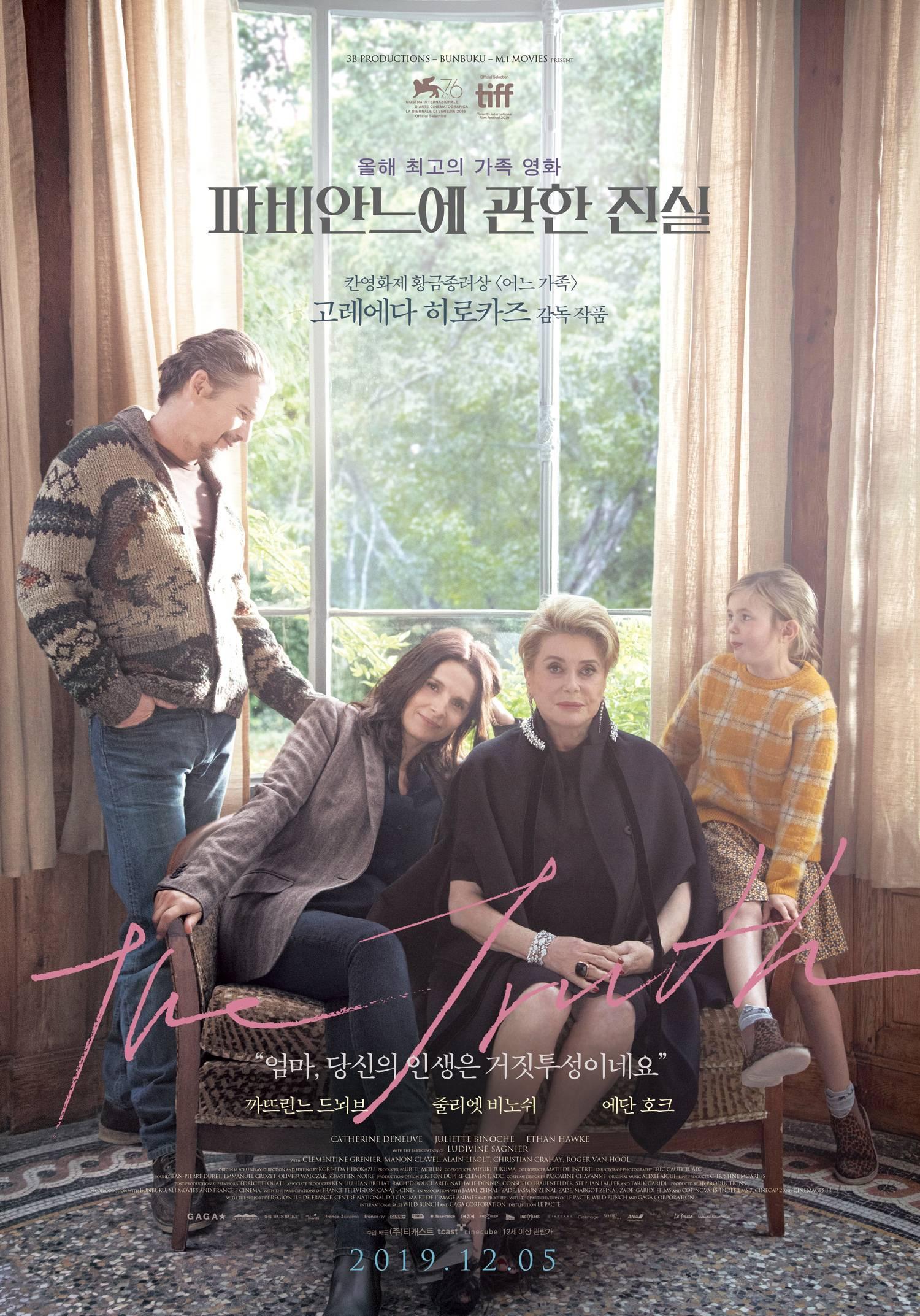 영화 '파비안느에 관한 진실' 시사회에 회원 여러분을 초대합니다 | 인스티즈
