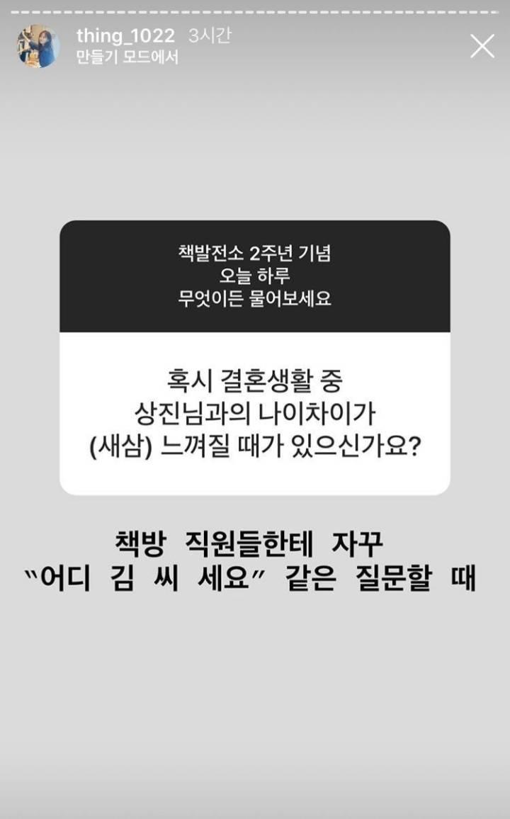 김소영이 오상진이랑 나이차이 느껴질때 ㅋㅋㅋㅋㅋ | 인스티즈