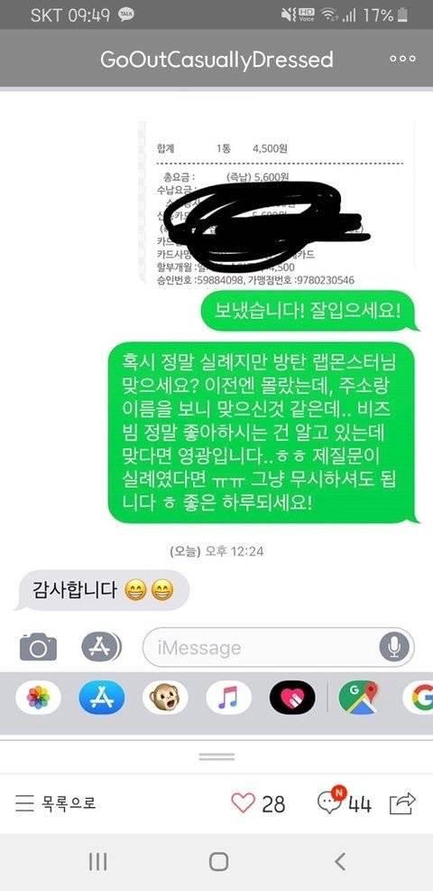 방탄소년단 RM 중고나라 거래 | 인스티즈