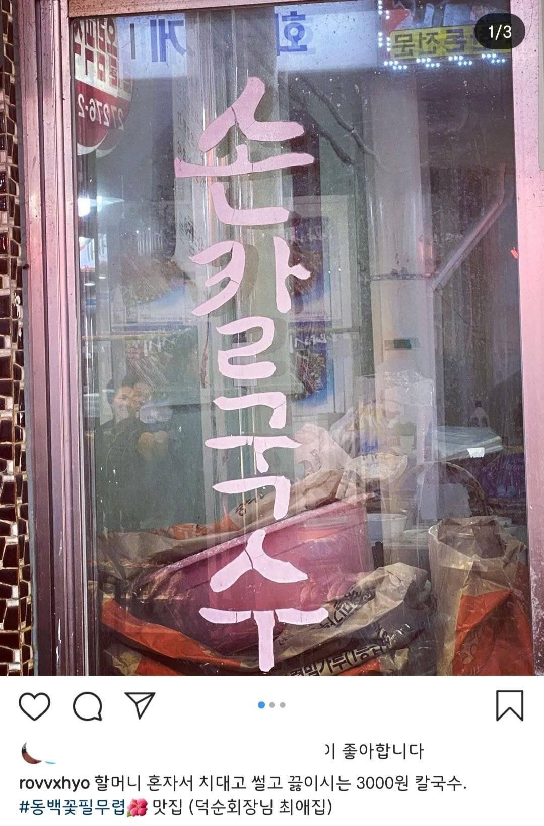 공효진 추천 포항 구룡포 로컬 맛집들.jpg | 인스티즈