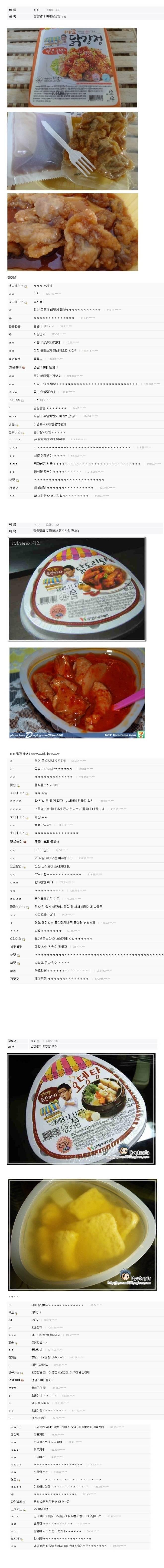 김창렬의 포장마차.jpg | 인스티즈