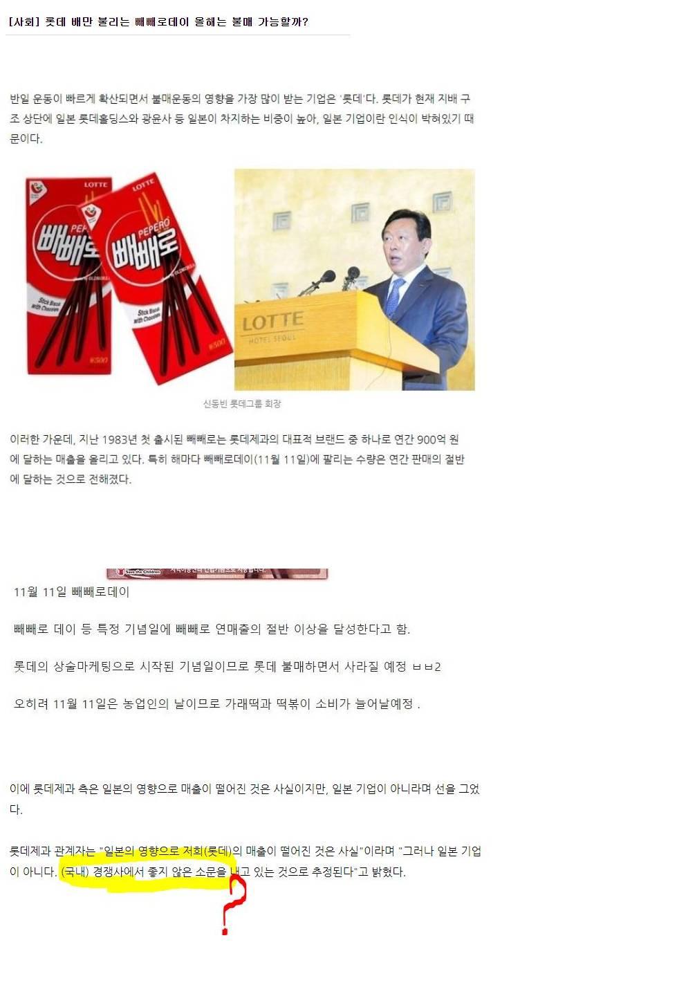 내일 모레 하룻만에 450억을 챙길 예정인 롯데 | 인스티즈