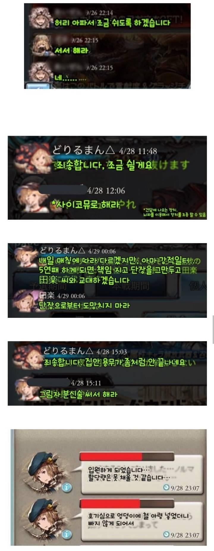 공포의 일본게임 채팅 | 인스티즈