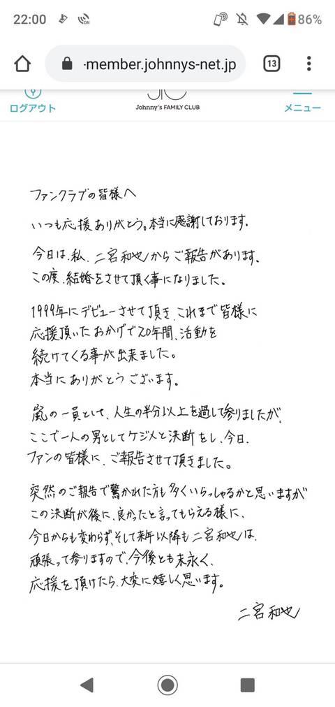 일본그룹 아라시의멤버 니노미야카즈나리 결혼발표 | 인스티즈