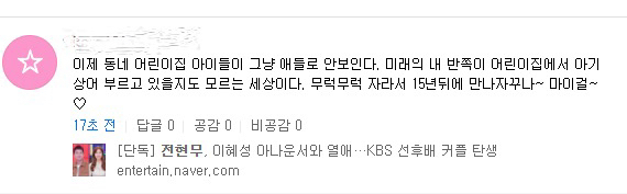 전현무 열애 기사 역대급 댓글 | 인스티즈