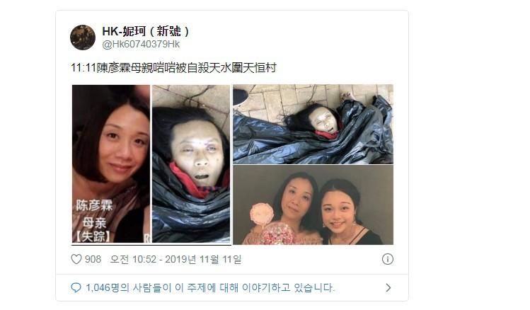 홍콩 여중생 어머니도 시신으로 발견 (혐오주의)   인스티즈