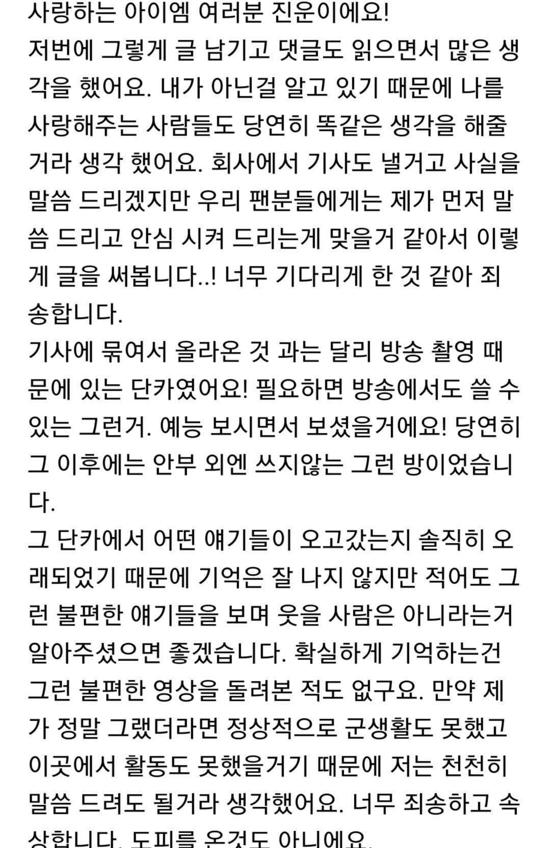 경리남친 정진운의 정준영 단톡방 해명.....jpg   인스티즈