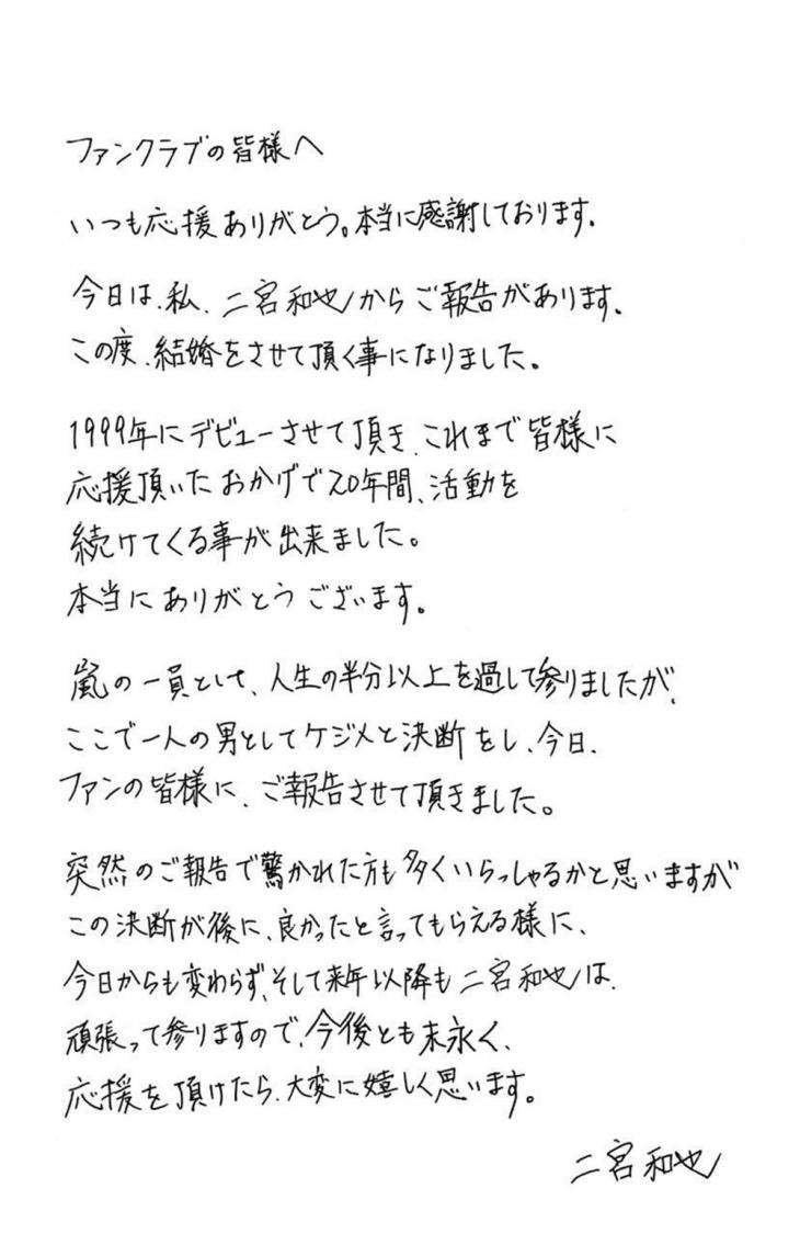 日 아라시(Arashi) 니노미야 카즈나리, 자필편지로 결혼발표…상대는 2살 연상 이토 아야코 | 인스티즈