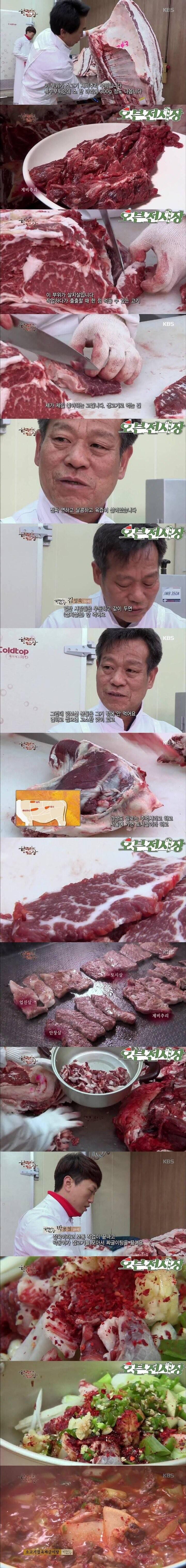 발골사들이 꼽는 소고기 맛있는 부위 | 인스티즈