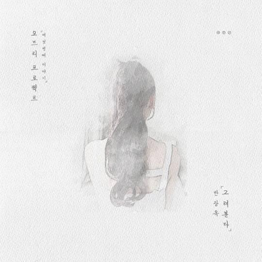15일(금), 반광옥 '오드리 프로젝트' 싱글 '그려본다' 발매 | 인스티즈