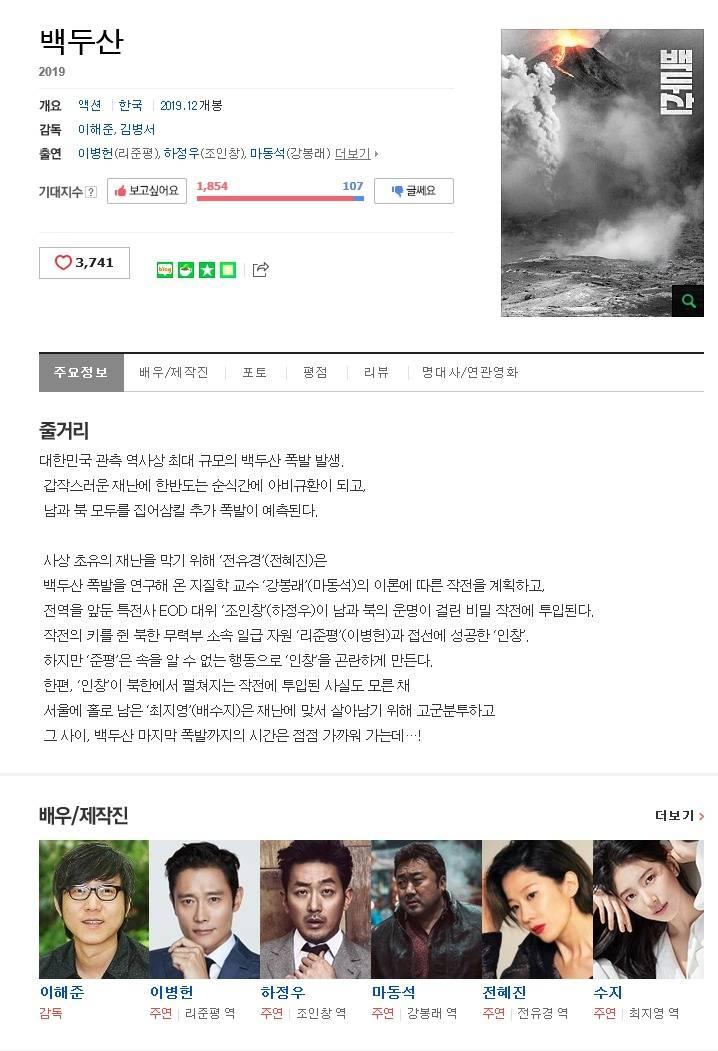 초대박 혹은 쪽박이 될 거 같은 12월 개봉 한국 영화 | 인스티즈