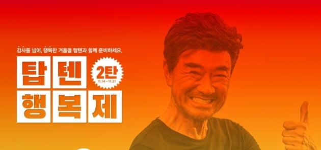 [이슈+] 韓탑텐 vs 日유니클로 '10만 보온 대첩'..탑텐 '승기' | 인스티즈