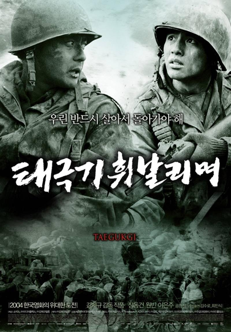 국방부 지원 못 받은 국산전쟁영화 | 인스티즈