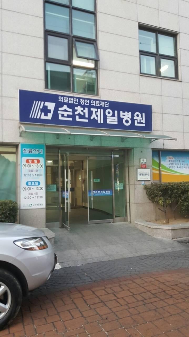 지역별 종합병원 알아보자) 13. 전라남도 종합병원 | 인스티즈