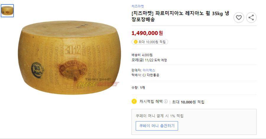 쿠팡 150만원 치즈 문의 | 인스티즈