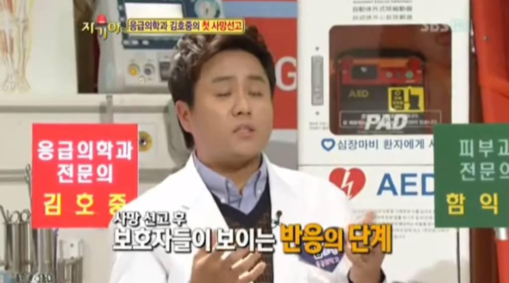 시끄럽던 응급실이 일순간 조용해지는 순간.jpg | 인스티즈