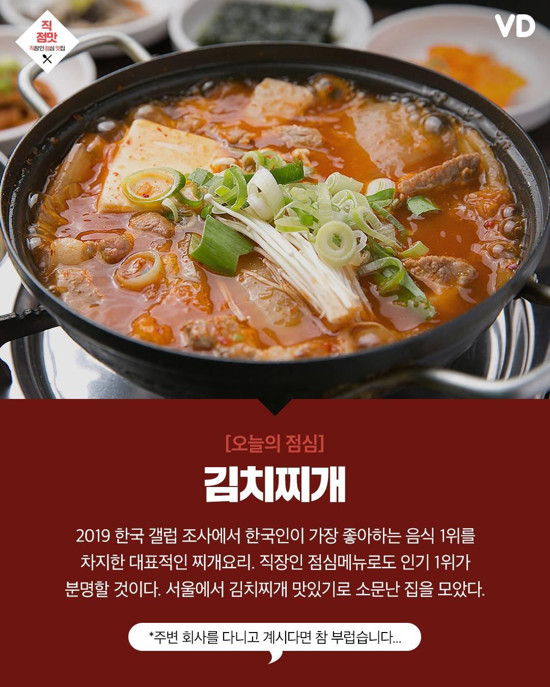 서울 김치찌개가 맛있는 집.jpg | 인스티즈