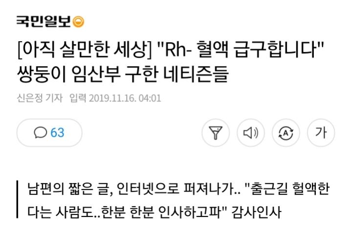 엊그제 올라왔던 '산모 Rh- A형 혈액 급구' 결과.jpg | 인스티즈