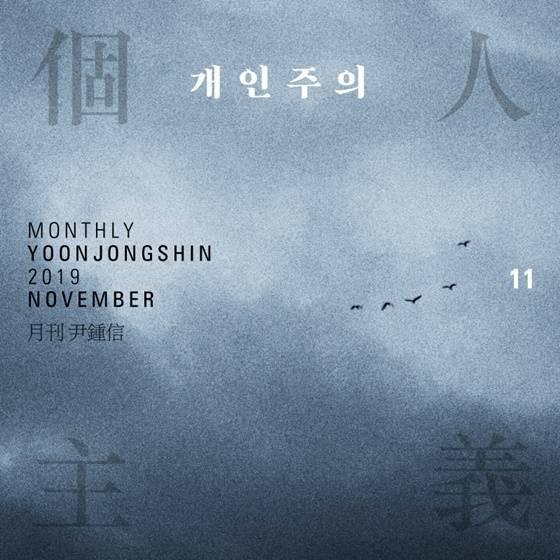 25일(월), 윤종신 새 앨범 '개인주의' 발매 | 인스티즈