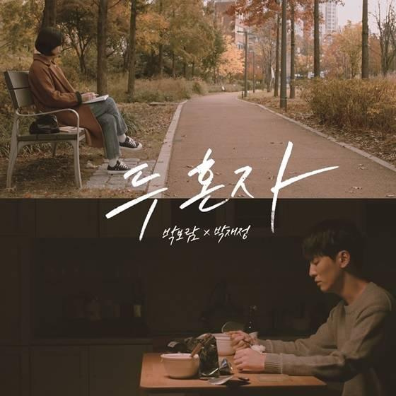 28일(목), 박재정+박보람 듀엣 앨범 '두 혼자' 발매 | 인스티즈