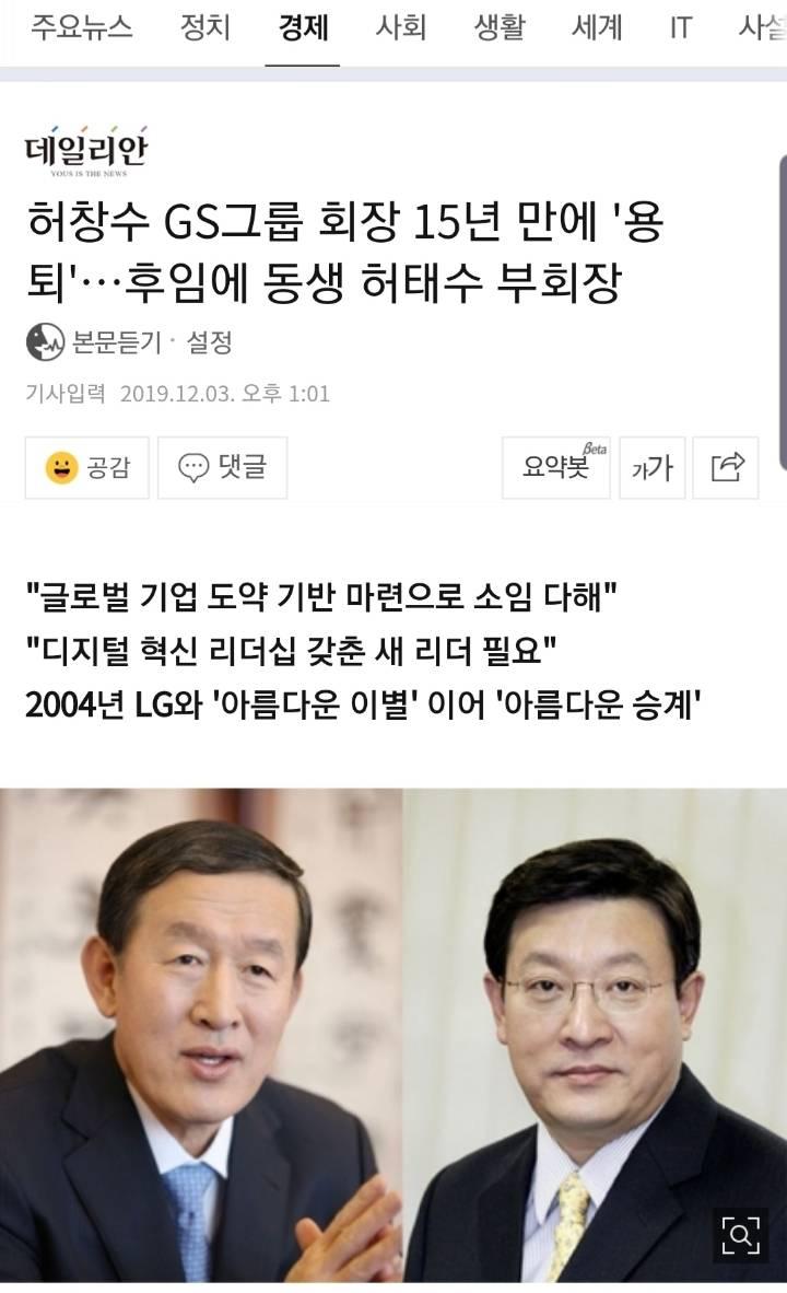허창수 GS그룹 회장 15년 만에 '용퇴'…후임에 동생 허태수 부회장 | 인스티즈