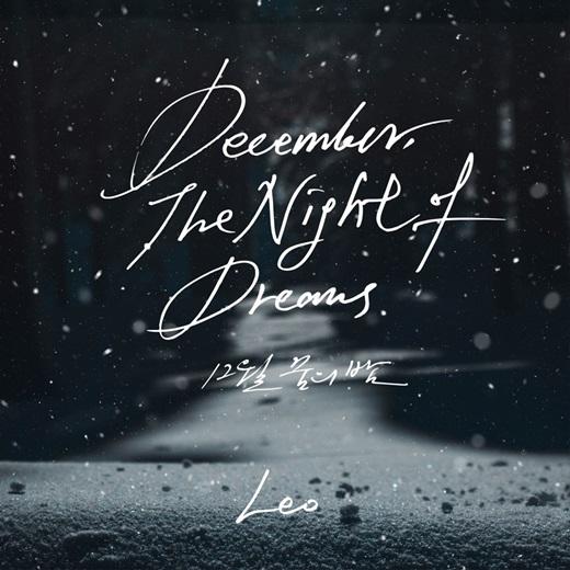1일(일), 빅스 레오 디지털 싱글 '12월 꿈의 밤' 발매 | 인스티즈