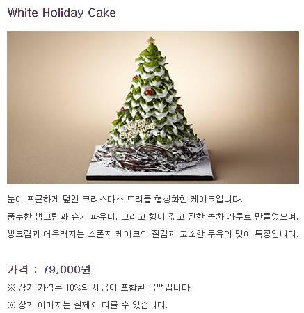 7만원짜리 크리스마스 케이크...jpg   인스티즈