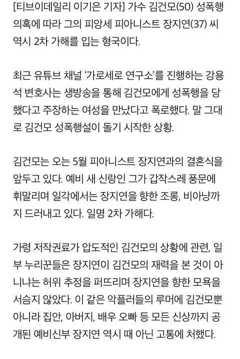 결혼 앞둔 김건모 성폭행설, 장지연 피아니스트 '2차 가해' (ft.강용석) | 인스티즈