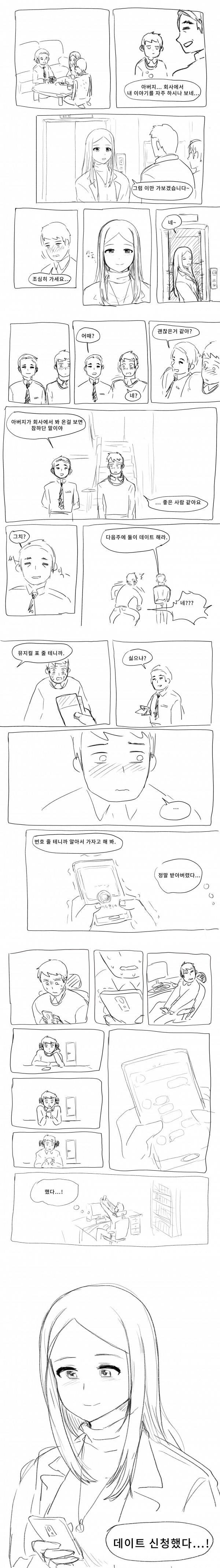 아빠 회사 여직원 소개받는 만화 .manhwa | 인스티즈