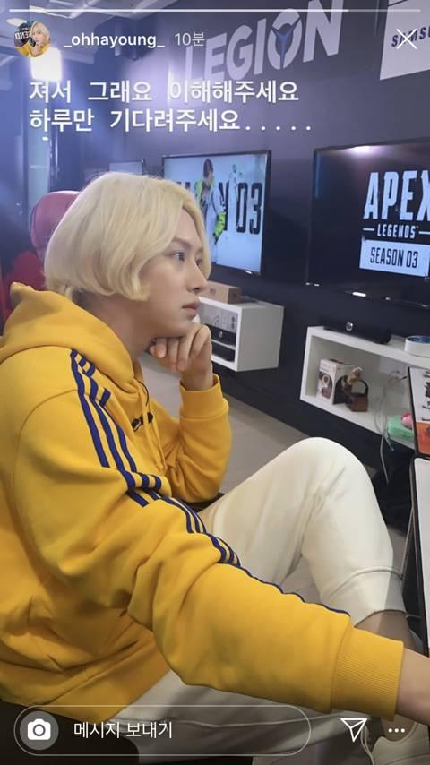 에이핑크 오하영 인스타 공식입장.jpg | 인스티즈