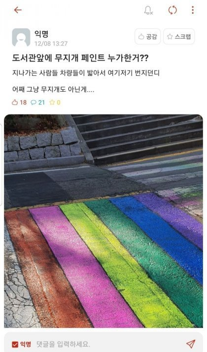 중앙대 무지개 페인트 테러   인스티즈