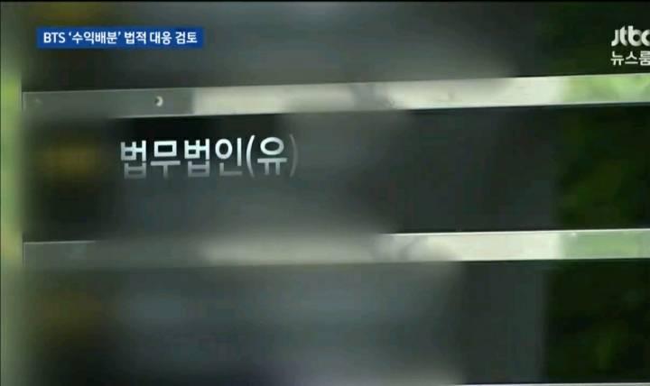 JTBC 뉴스룸) 방탄소년단, '수익배분 갈등' 빅히트에 법적 대응 검토   인스티즈