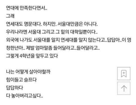 딸을 서울대 대신 연대에 보내서 낙심한 엄마.jpg | 인스티즈