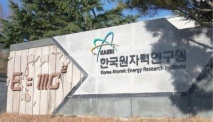 블라인드 채용에 탈 난 원자력연···기밀시설인데 중국인 합격 | 인스티즈