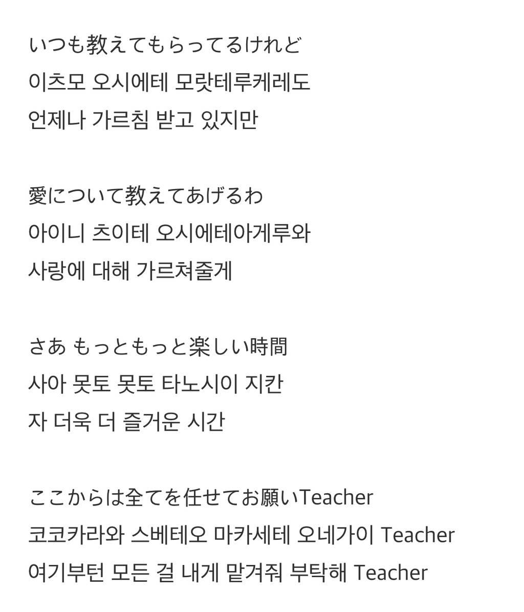 k-pop 풍으로 만들었다는 akb48 노래.... 가사 수준..... | 인스티즈