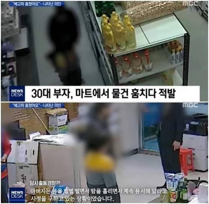 마트에서 우유 훔치다 걸린 30대 남성과 초등학생 아들   인스티즈