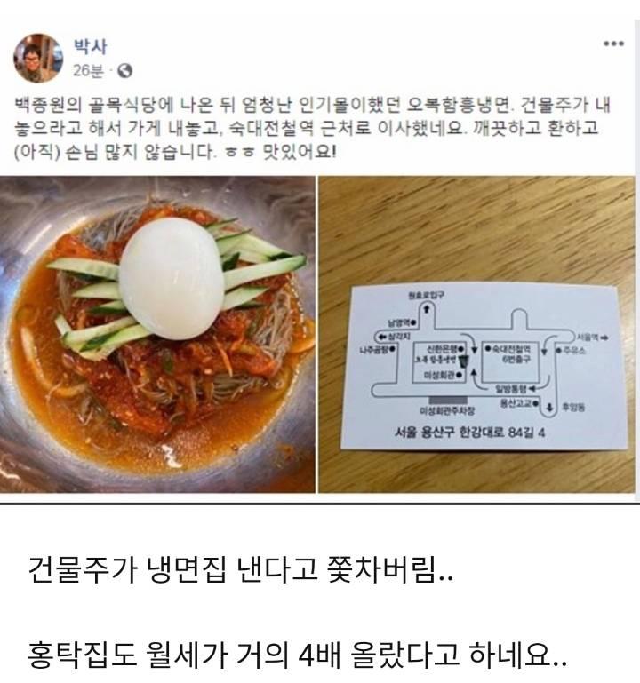 골목식당 냉면집, 홍탁집 근황 | 인스티즈