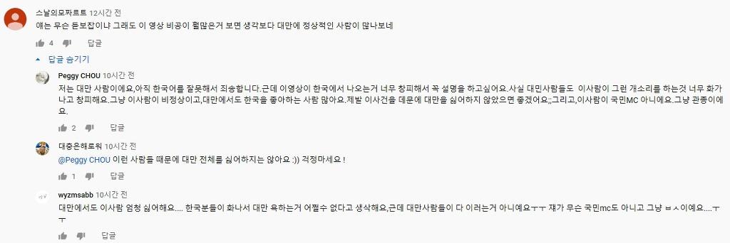 대만 MC 오종헌의 혐한 발언 영상에 대만인이 한국어로 남긴 댓글 | 인스티즈