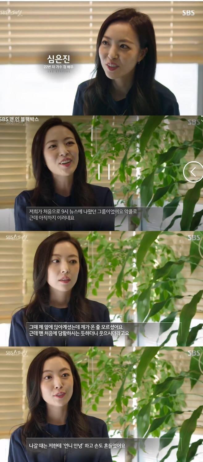 악플러와 만난 아이돌출신 배우.jpg | 인스티즈