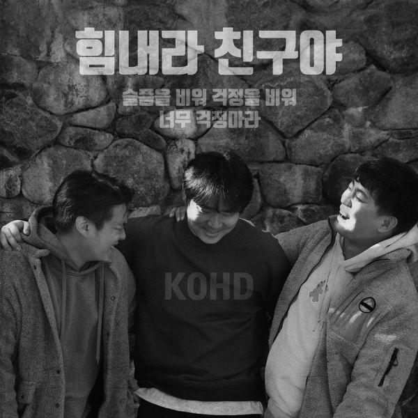 20일(금), 코드 새 앨범 '힘내라 친구야' 발매 | 인스티즈