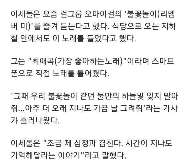 퀸덤으로 오마이걸 입덕한 이세돌.jpg | 인스티즈