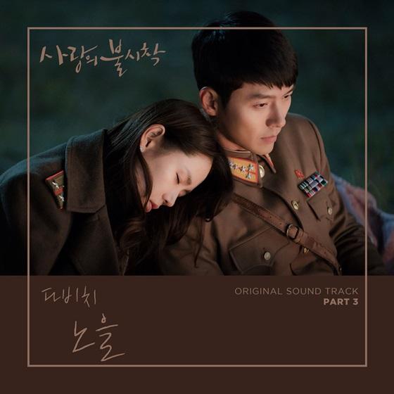 29일(일), 다비치 드라마 '사랑의 불시착' OST '노을' 발매 | 인스티즈