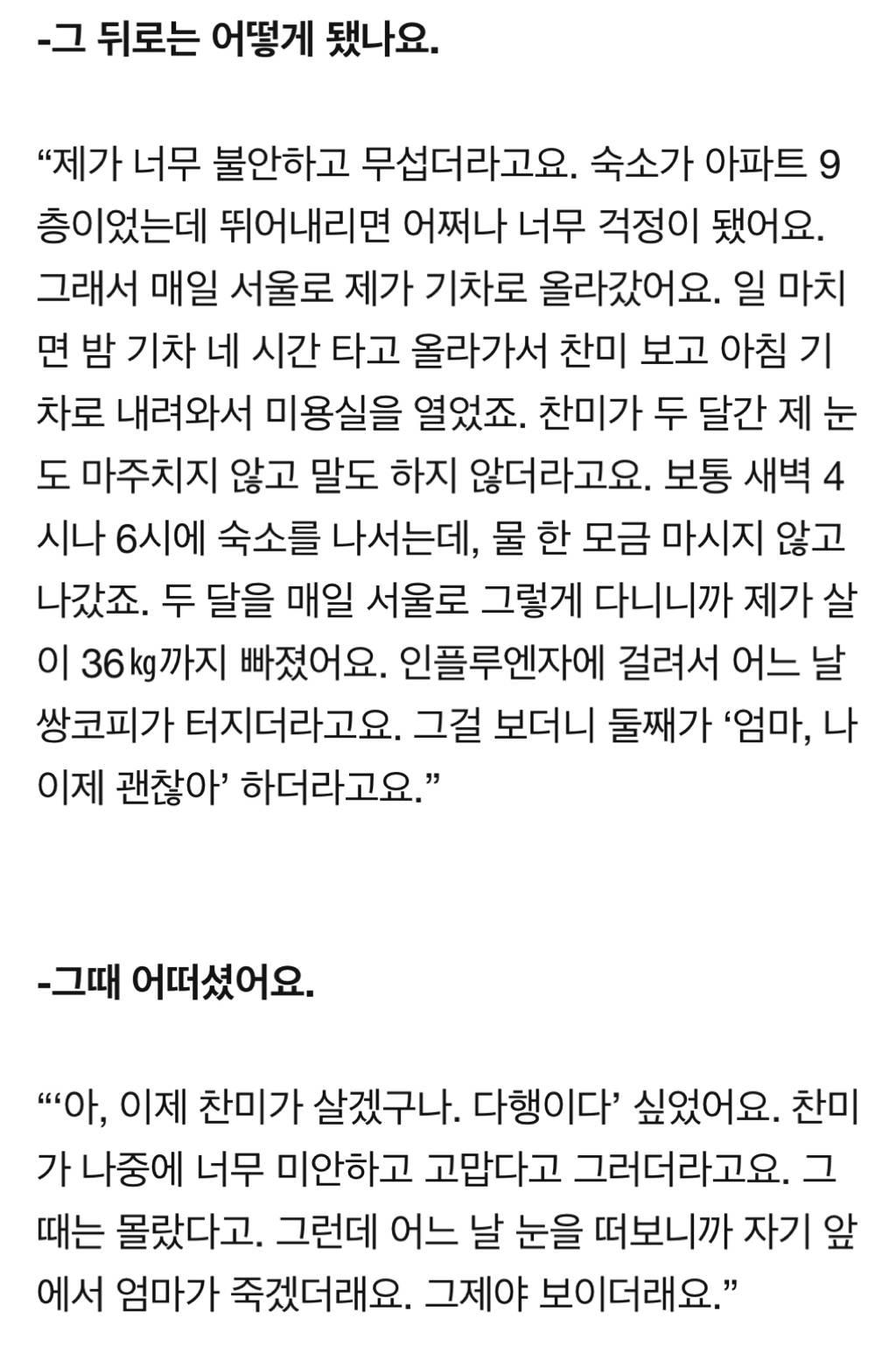 단순히 한 아이돌만의 문제가 아닐 것 같은 아이돌들의 우울증 문제(찬미)   인스티즈